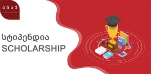 Competition for the European Commission-funded ERASMUS + Scholarship at the University of Granada, Spain 2021-2022 Academic Year